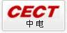�е�(CECT)
